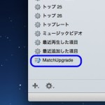 [Mac/iPad/iPhone] iTunes Match 始めました