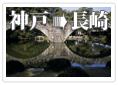 スカイマーク長崎行きツアー