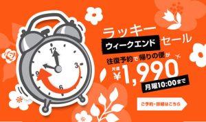 ジェットスター片道1990円