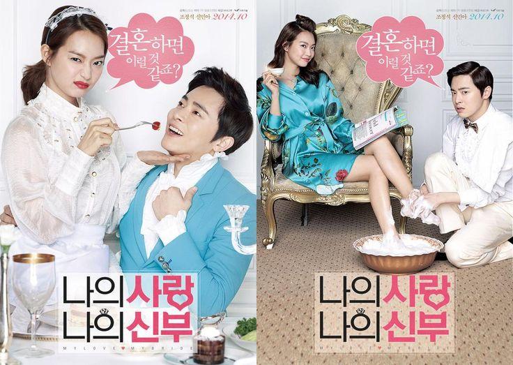 Poster do filme My Love, My Bride