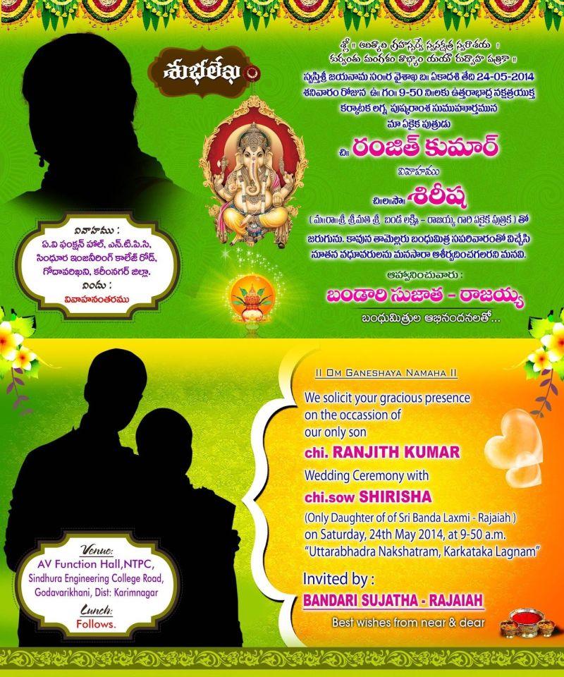 Gruhapravesam invitation cards in telugu online invitationswedd psd wedding invitation card template free 03 stopboris Image collections