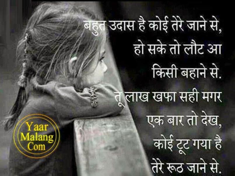 Sad Love Quotes For Facebook In Hindi Fn6objmaz True Wordss