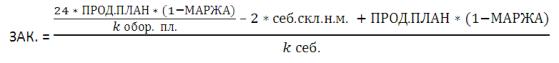 формула расчёта плановой суммы закупок