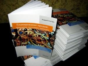 книга планирование продаж методы