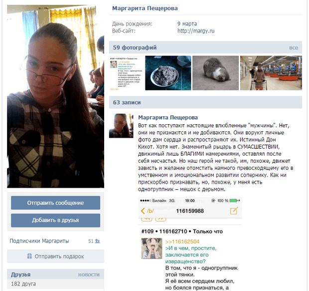 Духовные скрепы «ДНР» - у донецкого профессора оказалась несовершенолетняя любовница (ФОТО) (фото) - фото 3