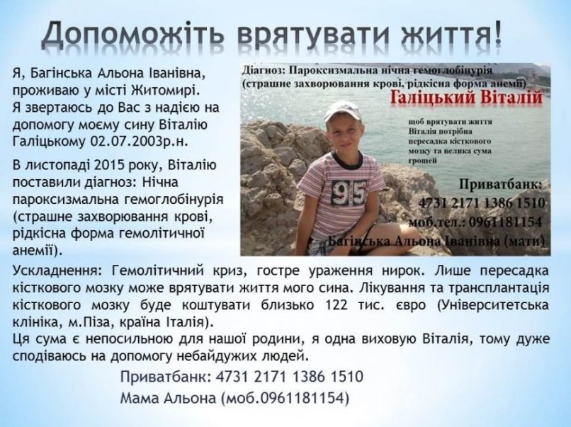 Віталій Галіцький плакат (картинкой)