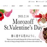 morozoff-valentine