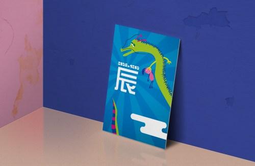 2012年「辰年」年賀状デザイン