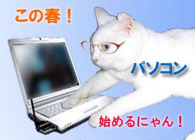 簿記・パソコンスクール西条体験レッスン