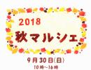 201809akimaru