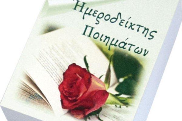 Ανοιγόμενος ημεροδείκτης ποιημάτων