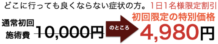 shokai-sejyuturyou4980