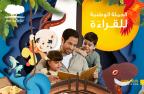 مؤسسة قطر، قرية الحكايات، حملة القراءة،