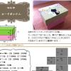 カードボックスレシピ公開