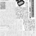 循環経済新聞に掲載されました。