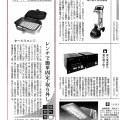 日刊工業新聞に「点検口の安全金網 Kガード」が紹介されました。