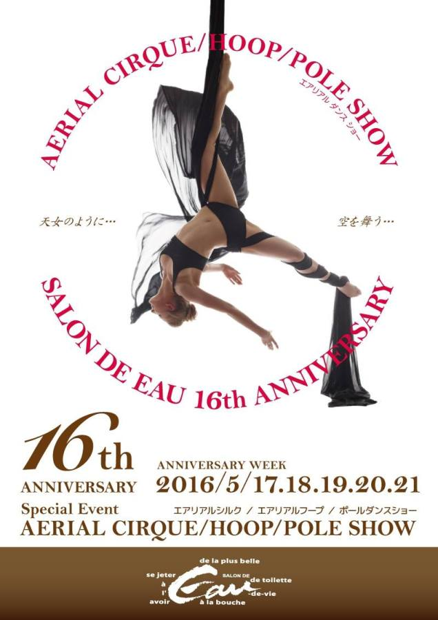 eau_16th_anniversary