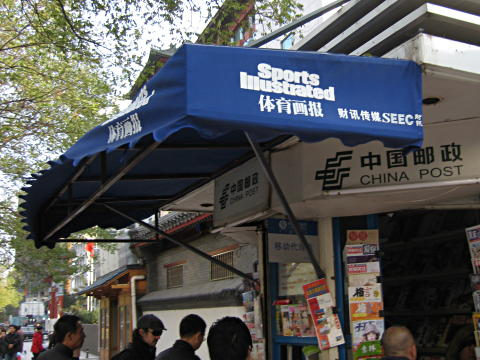 Sports Illustrated in China