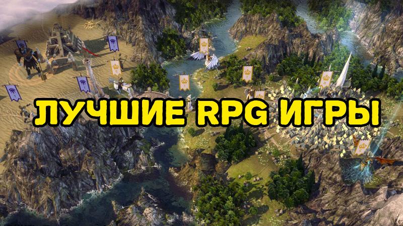 Лучшие RPG игры для PC