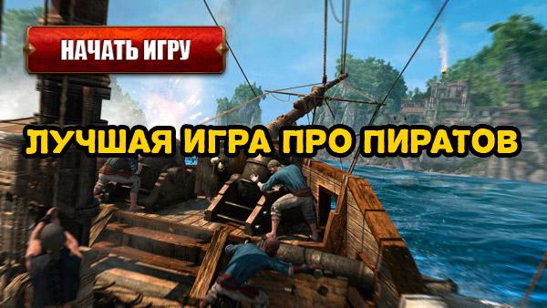 Самая лучшая игра про пиратов на пк