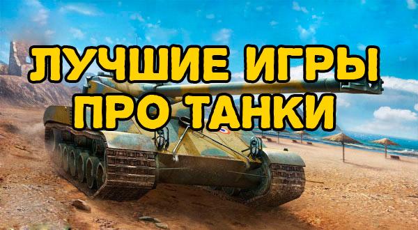 Лучшие игры про танки бесплатно