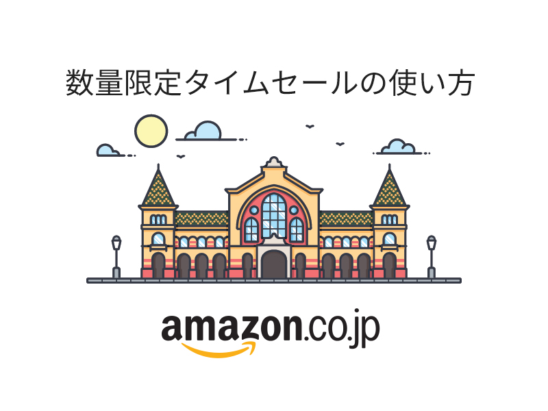 Amazon新機能「数量限定タイムセール」広告について