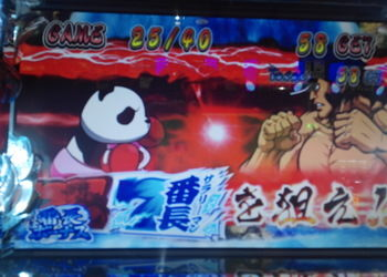 押忍!サラリーマン番長 パンダ