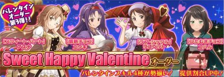 Sweet Happy Valentine