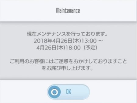 4/26 メンテナンス延長