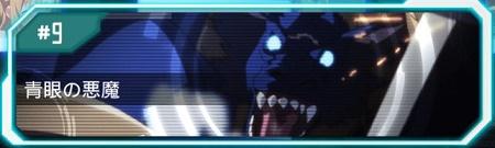 青眼の悪魔
