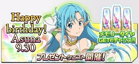 誕生日記念