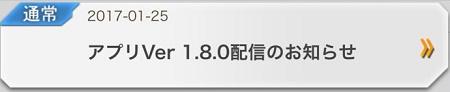 バージョン1.8.0