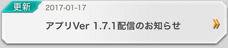 バージョン1.7.1