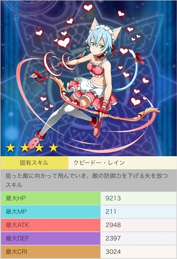 【いじわる恋天使】シノン