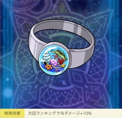 楽園の指輪