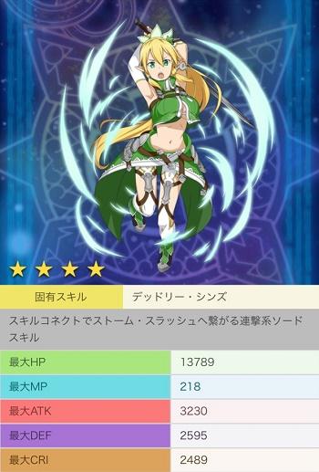 【絆の剣】リーファ