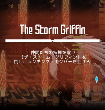 ストームグリフィン