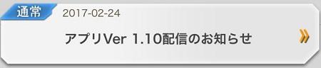 アプリVer1.10