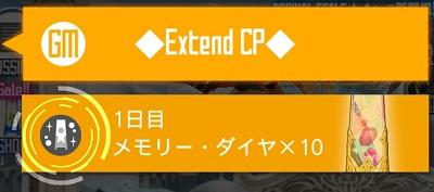 初心者応援CP対象拡大01