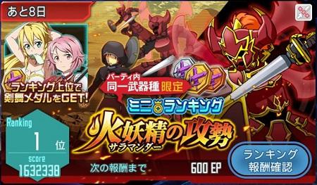火妖精 ミニランキングイベント
