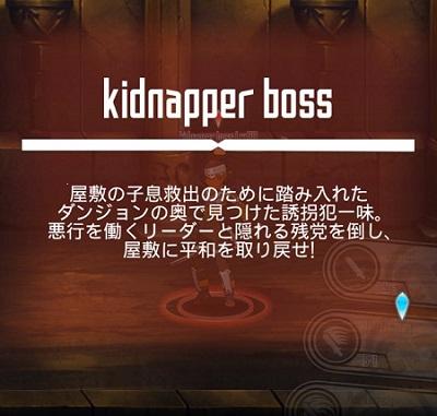 戦うメイドさん ボス