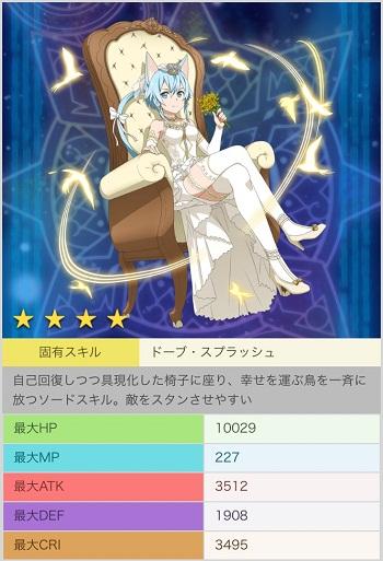 【ピンヒールの花嫁】シノン