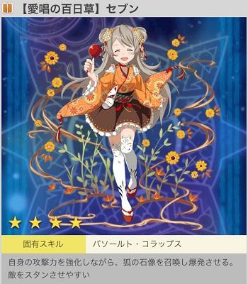 【愛唱の百日草】セブン