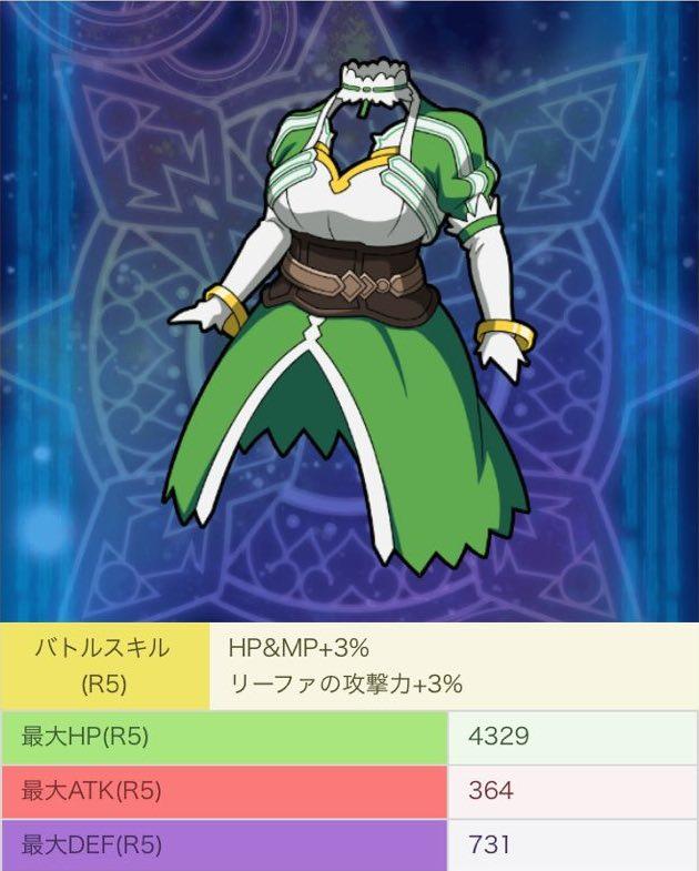 コート・オブ・シルフィードR4~5