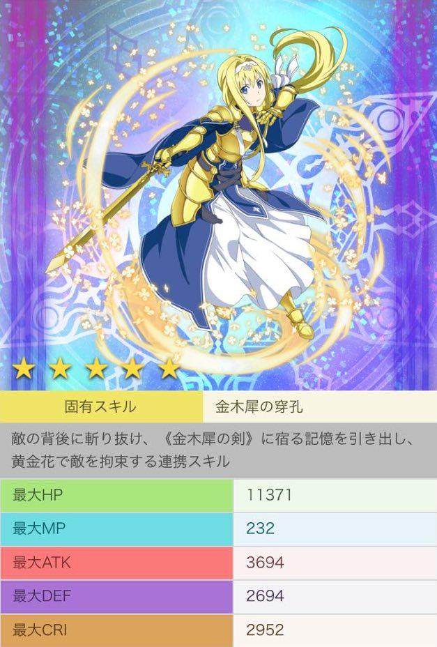 【金木犀の整合騎士】アリス