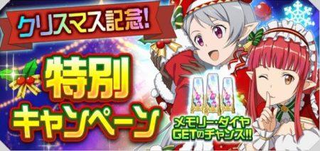 クリスマス記念キャンペーン