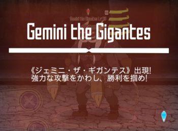 逆襲のギガンテス ボス