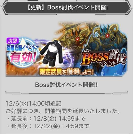 Boss討伐イベント延長