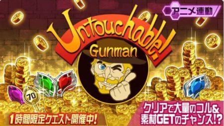 Untouchable Gunman