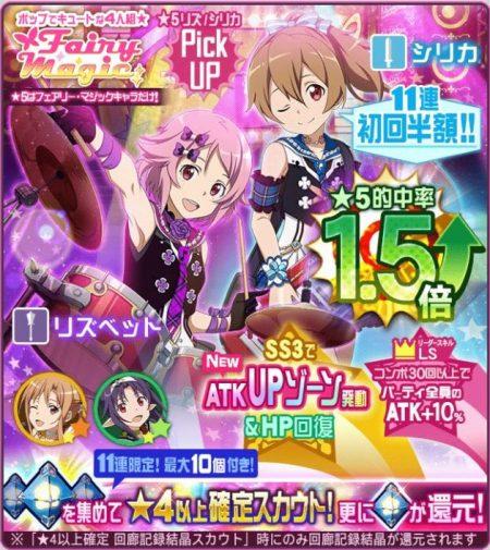 【Fairy Magic】リズベットとシリカ